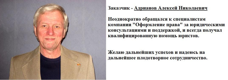 andrianov алексей николаевич