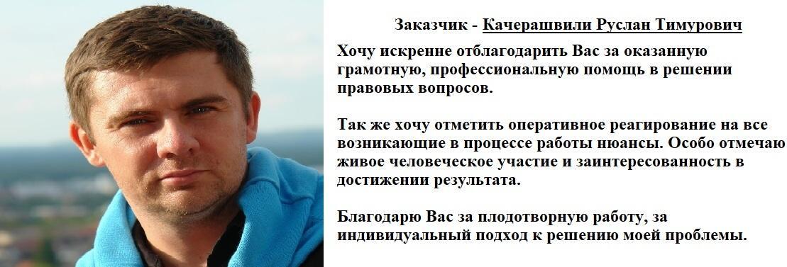 kacherashvili.jpg