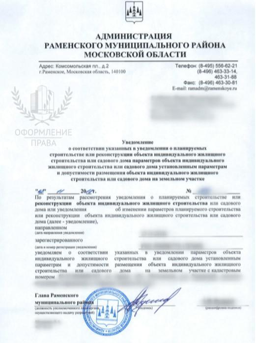 Уведомление о строительстве в Софьино