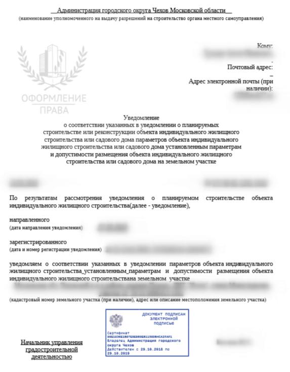 Уведомление о начале строительства в Попово