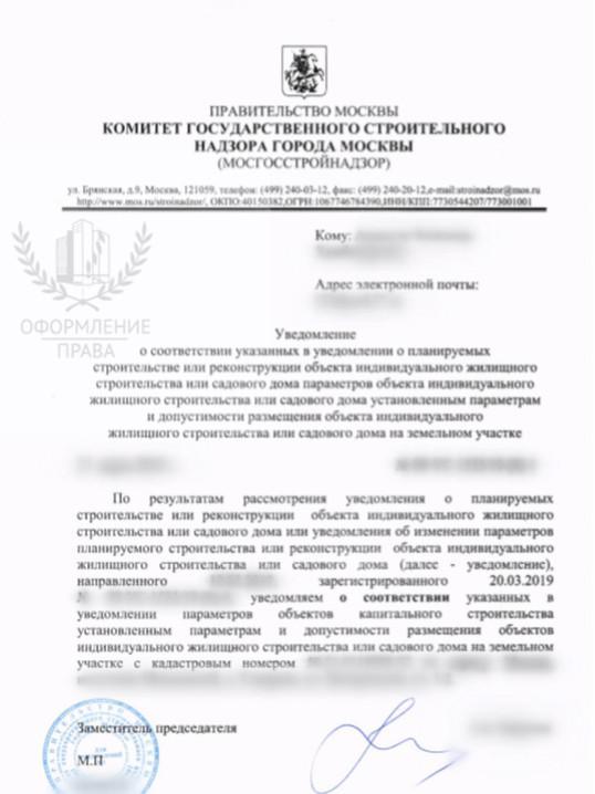 Уведомление о начале строительства в Щаповском