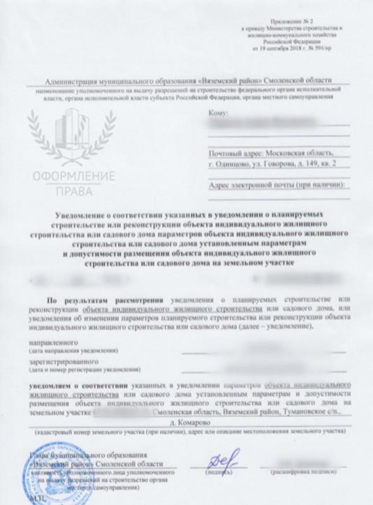 Уведомление о начале строительства в Комарово